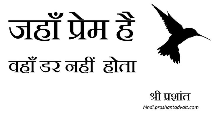 जहाँ प्रेम है वहाँ डर नहीं होता । ~ श्री प्रशांत  #ShriPrashant #Advait #love #fear Read at:- prashantadvait.com Watch at:- www.youtube.com/c/ShriPrashant Website:- www.advait.org.in Facebook:- www.facebook.com/prashant.advait LinkedIn:- www.linkedin.com/in/prashantadvait Twitter:- https://twitter.com/Prashant_Advait