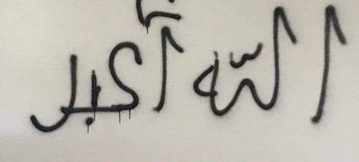 Βεβήλωσαν Ιερό Ναό στην Κρήτη -Εγραψαν Ο Αλλάχ είναι μεγάλος [εικόνες]