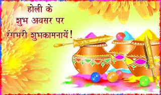 Happy Holi Message sms wishes 2017 for friends #happyholi2017greeting #happyholicards2017 #happyholipoem2017 #happyholisongs2017 #happyholilyricssongs2017 #happyholigulal #happyholicolor #holirang2017 #holicolor #happyholiquotes2017 #happyholidpcoverprofile2017 #happyholianimatedGIFimage2017 #happyholipicture2017 #happyholi #happyholimessage #happyholisms #happyholiwishes #happyholipoem #happyholiimage #happyhol
