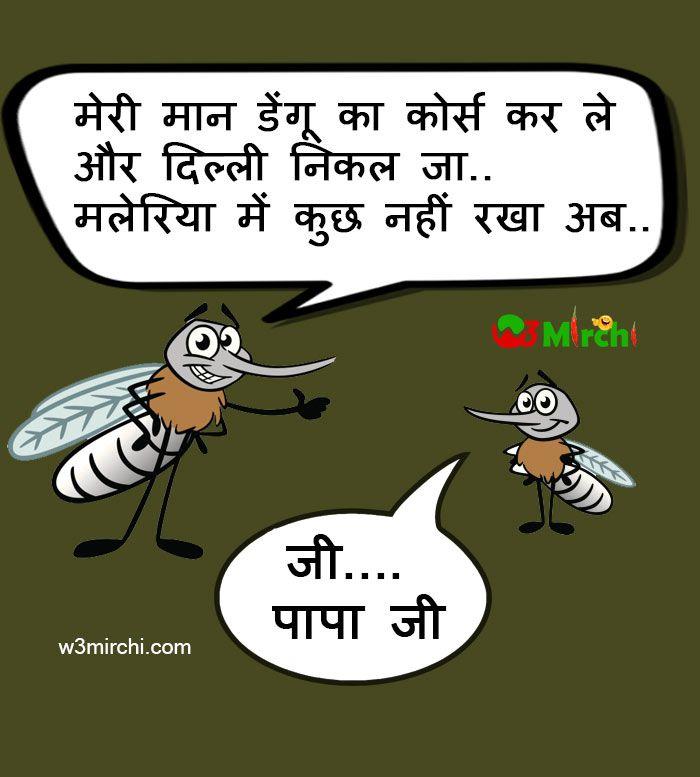 Dengue-Malariya Joke in Hindi