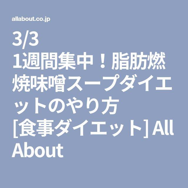3/3 1週間集中!脂肪燃焼味噌スープダイエットのやり方 [食事ダイエット] All About