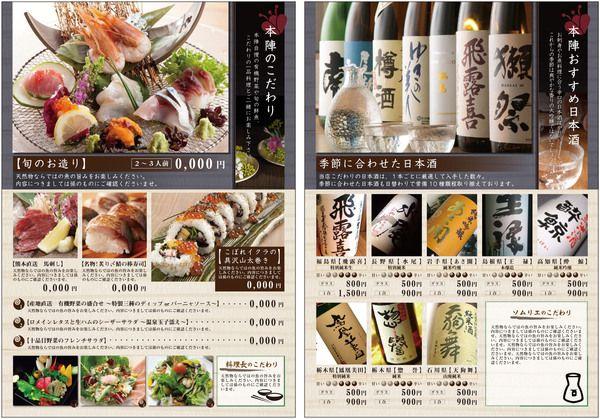 「和食居酒屋 飲食店メニューデザイン作成依頼、お願いします」へのyacozufさんの提案一覧