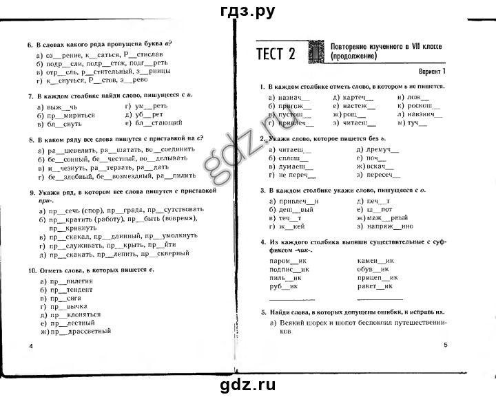 5 по русскому класс гдз тест книгина языку по