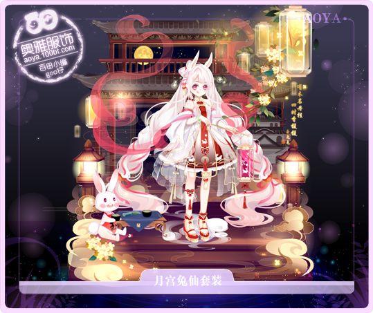 Image result for 奥雅之光天蝎星女套装服饰图鉴