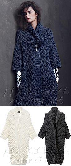 Вязаное женское пальто | ДОМОСЕДКА