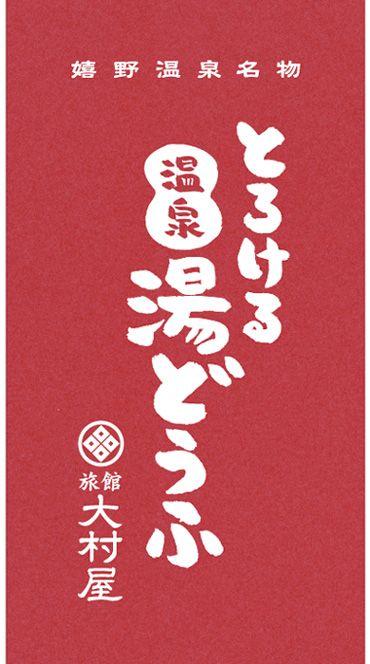yudouhu1.jpg