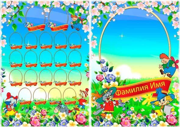 Выпускной в детском саду - шаблон виньетки для оформления фото