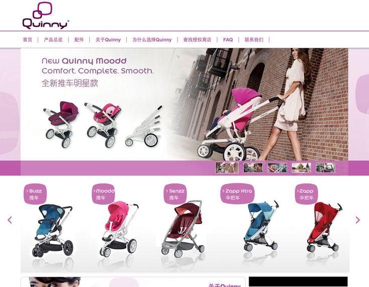 Quinny China Website