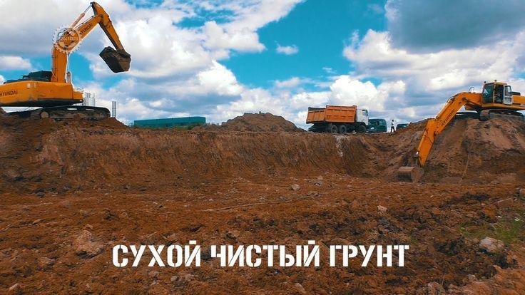 Сухой чистый грунт. Разработка вывоз утилизация твердого грунта. Отсыпка.
