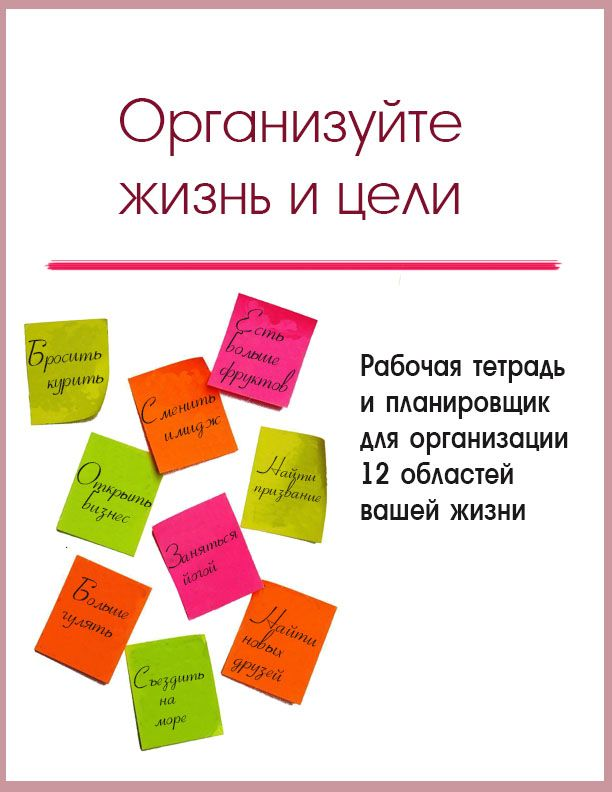Организованный дом, организованные цели, организованная жизнь