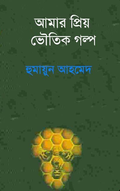 Bangla Book Www Amar Books Com