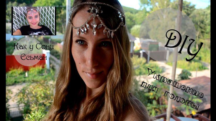 DIY | Создаем красивое украшение как у Сони Есьман