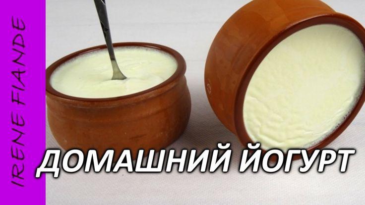 Густой Домашний йогурт. Очень простой рецепт йогурта! Всего из 2-х ингре...