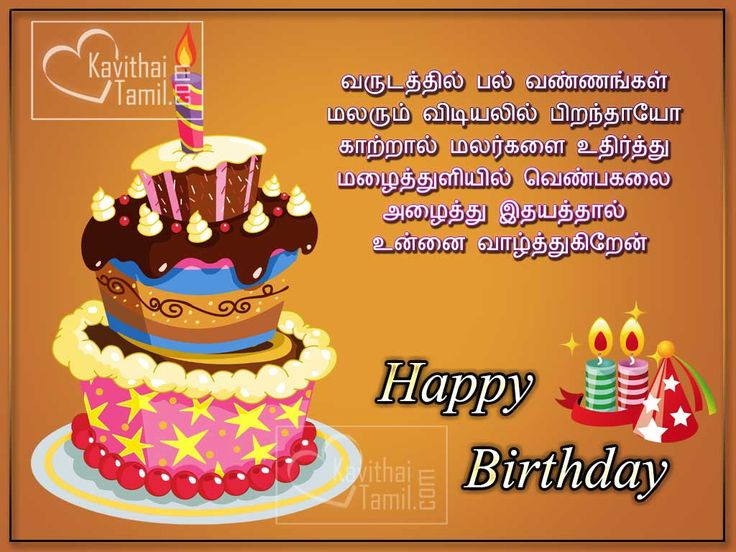 Tamil Greetings And Images  For Wishing Happy Birthday To Your Friend With Best Birthday Kavithaigal