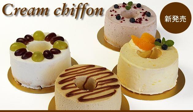 バニラシフォンケーキをベースに、4種の生クリームでおしゃれにデコレーションした「クリームシフォン」4種で新発売。食べくらべて、おいしさを新発見!!とりたま工房