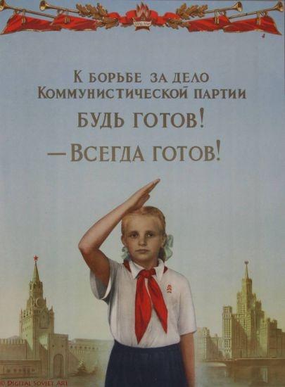 """""""Seid bereit! - Immer bereit!"""" - Motto der Jungen Pioniere der #UdSSR #Soviet Pioneer's slogan: """"Be prepared! - Always prepared!"""""""