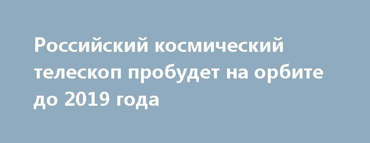 Российский космический телескоп пробудет на орбите до 2019 года https://apral.ru/2017/07/16/rossijskij-kosmicheskij-teleskop-probudet-na-orbite-do-2019-goda.html  Российский космический телескоп под названием «СПЕКТР-Р» пробудет на орбите до 2019 года включительно. Были внесены соответствующие изменения в работе изобретения. Возможность продолжения пребывания на орбите объясняется приданием ускорения в 1,5 м/с. Напомним, что для того, чтобы продолжать функционирование космическому телескопу…