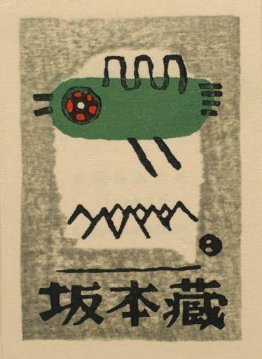 Azechi, Umetaro exlibris, woodcut