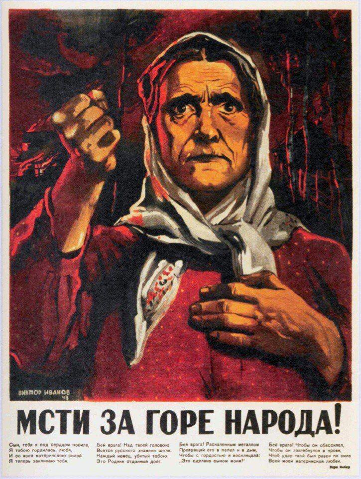 Иванов Виктор Семенович (1909-1968). Мсти за горе народа! 1943 год.