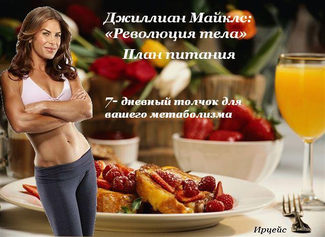 Джиллиан Майклс: «Революция тела»: 7-дневный жиросжигающий план питания и основные правила питания на все 90 дней программы. Обсуждение на LiveInternet - Российский Сервис Онлайн-Дневников