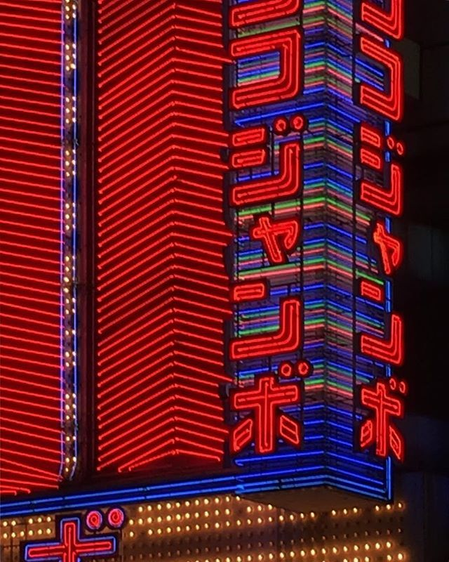 Neon Dreams (Are Made Of This)   #pachinko #pinball #neon #neonsign #パチンコジャンボ #新宿 #inspiration #tokyo #japan #night