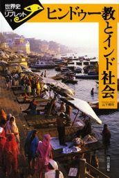 ヒンドゥー教とインド社会   山川出版社