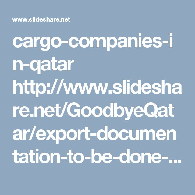 cargo-companies-in-qatar http://www.slideshare.net/GoodbyeQatar/export-documentation-to-be-done-by-cargo-companies-in-qatar-70246838