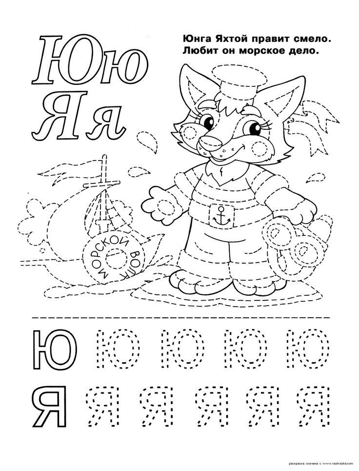 Раскраска Буквы Ю и Я. Раскраска Разукрашка русского алфавита, буквы из азбуки с картинками