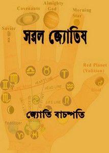 Falit Jyotish Book In Hindi
