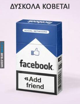 Τσιγάρα facebook