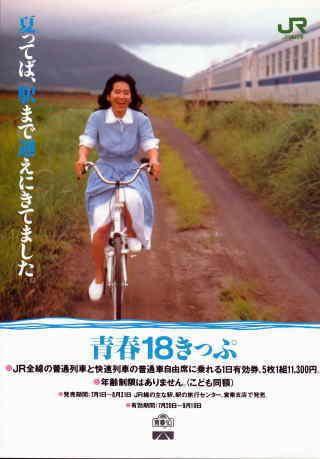 1989 夏