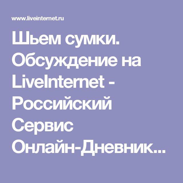 Шьем сумки. Обсуждение на LiveInternet - Российский Сервис Онлайн-Дневников
