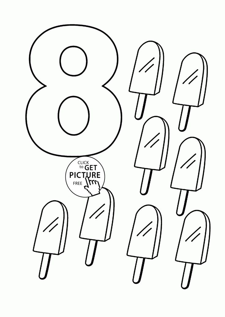 number 8 printable coloring pages - photo#2