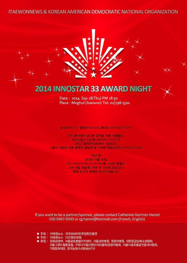 2014 INNOSTAR 33 AWARD NIGHT :: 글로벌 문화관광경제 전문지 :: 이태원뉴스 :: Itaewon News