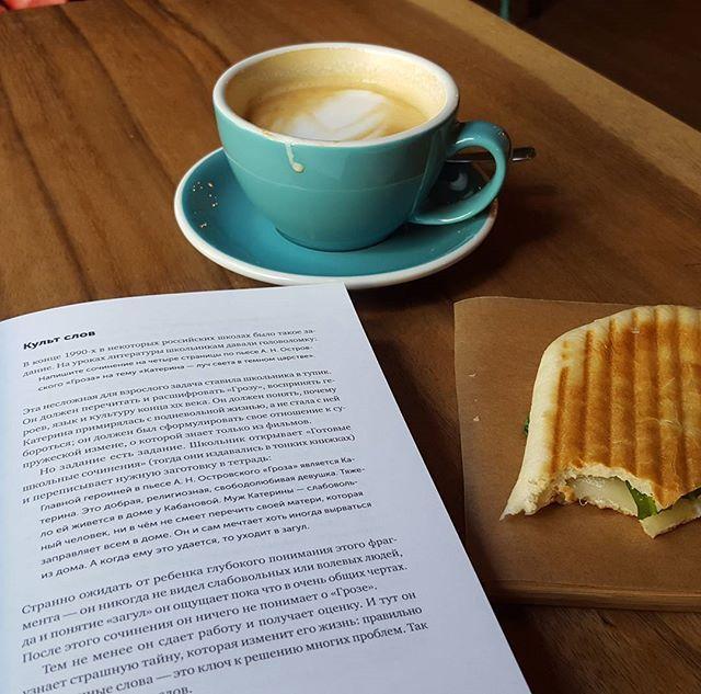 На поздний завтрак латте, панини и Ильяхов. Звучит очень по-хипстерски, но что поделать :) а ещё сегодня #рисуюнастенах, да и на выборы надо заглянуть.