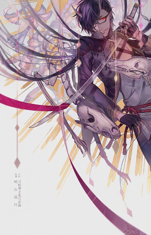 刀剣乱舞「刀剣男士鬼化企画」という素晴らしいタグのまとめ 明石国行