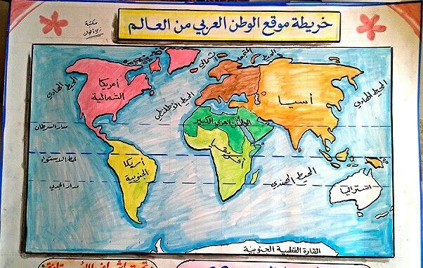 خريطة موقع الوطن العربي من العالم Comic Books Comic Book Cover Book Cover