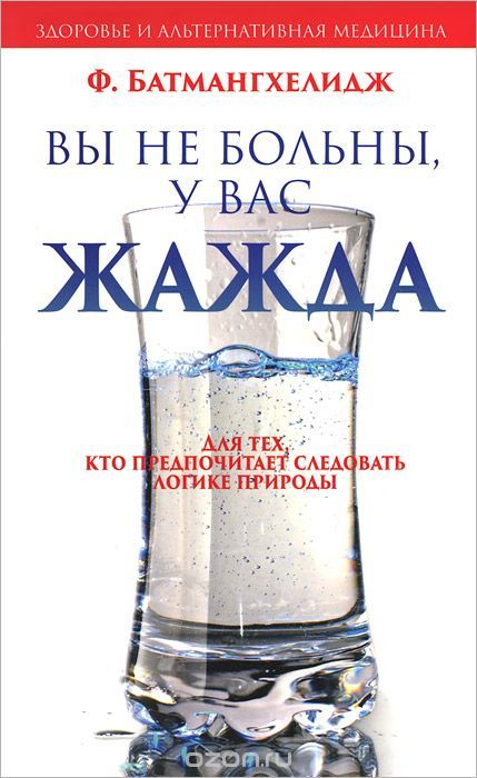 """Книга """"Вы не больны, у вас жажда"""" Ф. Батмангхелидж - купить на OZON.ru книгу Вы не больны, у вас жажда с доставкой по почте   978-985-15-2108-7"""