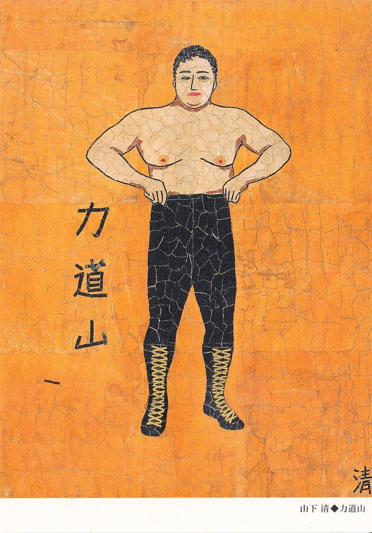 Kiyoshi Yamashita