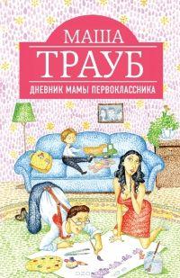 Дневник мамы первоклассника — Маша Трауб