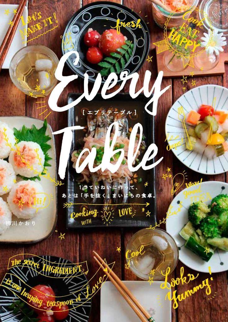 「EveryTable」本日発売!と、出版記念イベントのお知らせ。 の画像|栁川香織オフィシャルブログ「Happy Smile Days.」Powered by Ameba