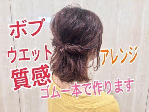 ボブヘアアレンジ ウエットの質感にしてハーフアップヘアアレンジ SALONTube サロンチューブ 美容師 渡辺義明 - YouTube