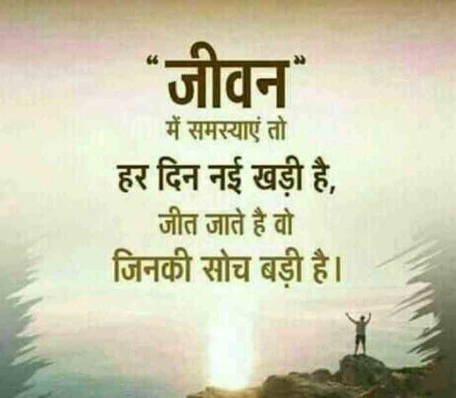Best 1256 Hindi Life Quotes Whatsapp Dp And Profile Pics Status Download Hindi Good Morning Quotes Good Morning Quotes Morning Quotes