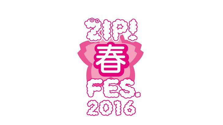 「Zip!春フェス」に乃木坂46、でんぱ、超特急、Spyair、ファンキー加藤ら