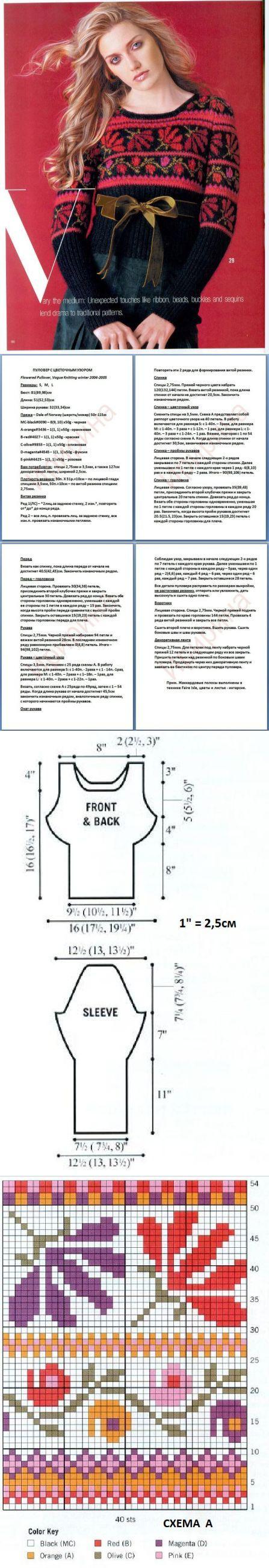 Пуловер с цветочным узором