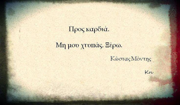 Ξέρω,ξέρω..........
