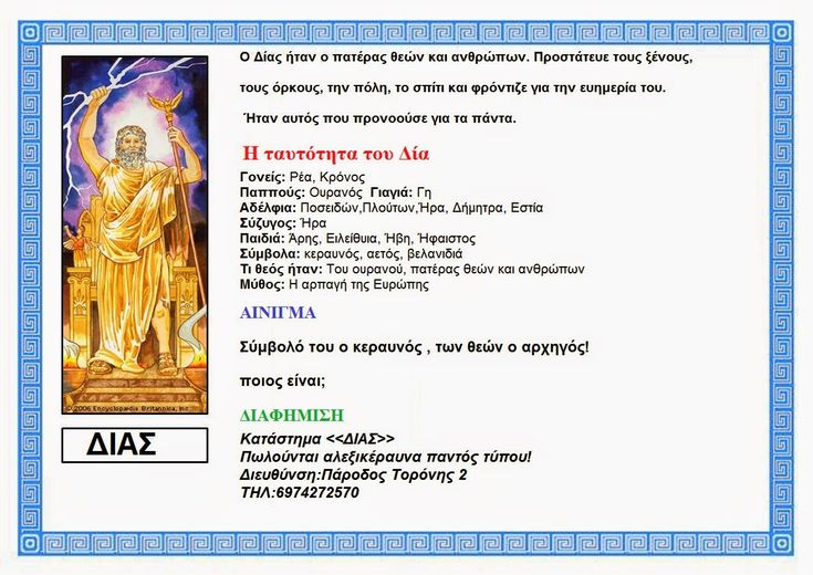 ΓΝΩΣΗ: «ΟΙ 12 ΘΕΟΙ ΤΟΥ ΟΛΥΜΠΟΥ»