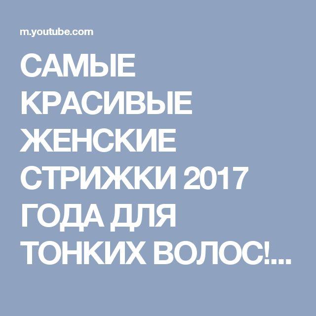 САМЫЕ КРАСИВЫЕ ЖЕНСКИЕ СТРИЖКИ 2017 ГОДА ДЛЯ ТОНКИХ ВОЛОС! - YouTube