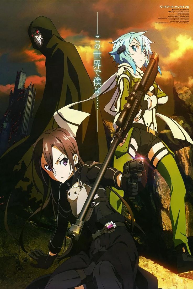 Sword Art work On-line : Phantom Bullet – Saison 2
