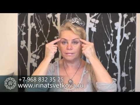 Самомассаж лица по методу Ирины Цветковой